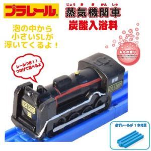 プラレール 炭酸入浴剤 蒸気機関車 単品|nico-marche|02