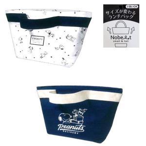 スヌーピー NOBEET(ノビート)ランチバッグ 201189/201190|nico-marche