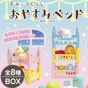 すみっコぐらし インテリアフィギュア おやすみベッド 8個セット BOX販売 nico-marche