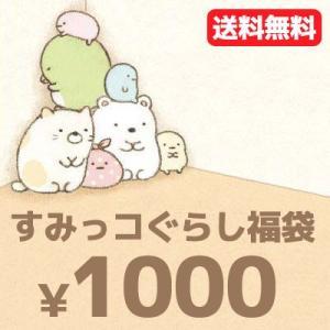 (メール便送料無料!1000円ポッキリ!) すみっコぐらし 4点入り・1000円福袋(福箱)|nico-marche
