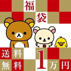 (送料無料) リラックマ・コリラックマ・キイロイトリ ミックス 10000円福袋(福箱)|nico-marche