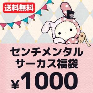 (メール便送料無料!1000円ポッキリ!) センチメンタルサーカス 6点入り・1000円福袋(福箱)|nico-marche
