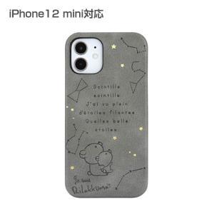 リラックマ iPhone12 mini 対応 プレミアムシェルケースグレー GRC-258GY nico-marche