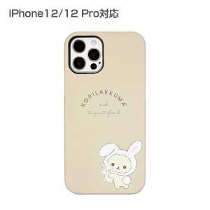 リラックマ iPhone12/12 Pro 対応 プレミアムシェルケースベージュ GRC-259BE nico-marche