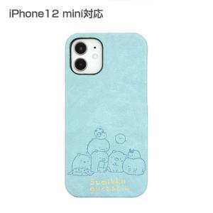 すみっコぐらし iPhone12 mini 対応 プレミアムシェルケースしゅうごう SMK-90A nico-marche