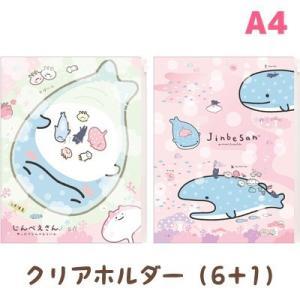 (11) じんべえさん 海底温泉 クリアホルダー (6+1ポケット) FY13001/FY13101|nico-marche