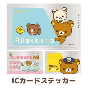リラックマ キャラミックス ICカードステッカー SE36601/SE36602/SE36603|nico-marche