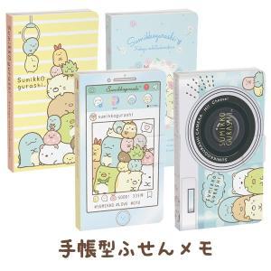 (C)san-x サンエックスの大人気キャラクター「すみっコぐらし」の手帳付箋メモです☆ スマホサイ...