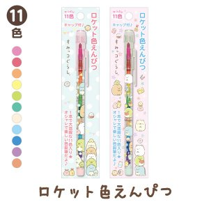 (7月上旬〜中旬入荷) すみっコぐらし わくわくコレクション ロケット色鉛筆 PN28801/PN28901 nico-marche