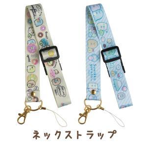 (9) すみっコぐらし ネックストラップ AY40401/AY40501|nico-marche