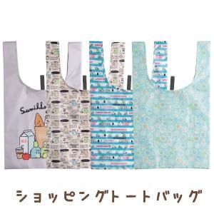(9) すみっコぐらし すみっコーデ バッグマルシェ ショッピングトートバッグ CU73601/CU73602/CU73603/CU73604|nico-marche