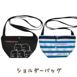 (9) すみっコぐらし すみっコーデ バッグマルシェ ショルダーバッグ CU74301/CU74401|nico-marche