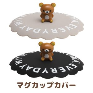 (9) リラックマ リラックマスタイル モノトーンキッチン雑貨 マグカップカバー FR72101/FR72201 nico-marche