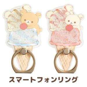 (4) リラックマ リラックマスタイル Sweet Ice Cream スマートフォンリング AY48301/AY48401|nico-marche