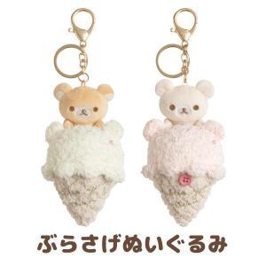 (5) リラックマ リラックマスタイル Sweet Ice Cream ぶらさげぬいぐるみ MY61101/MY61201 nico-marche
