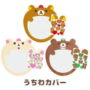 (7月入荷予定) リラックマ I LOVE 推し活シリーズ キャラミックス うちわカバー FR72701/FR72801/FR72901|nico-marche