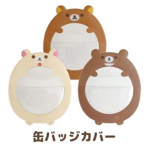 (7月入荷予定) リラックマ I LOVE 推し活シリーズ キャラミックス 缶バッジカバー FR73301/FR73401/FR73501|nico-marche