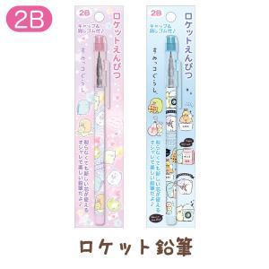 (7月上旬〜中旬入荷) すみっコぐらし わくわくコレクション ロケット鉛筆 PH00501/PH00502|nico-marche