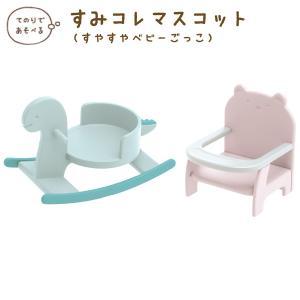 (10) すみっコぐらし すやすやベビーごっこシリーズ すみコレマスコット AB02201/AB02202 nico-marche