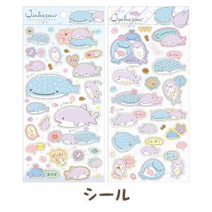 (4) じんべえさん じんべえさんとさめさんテーマ シール SE50501/SE50502|nico-marche