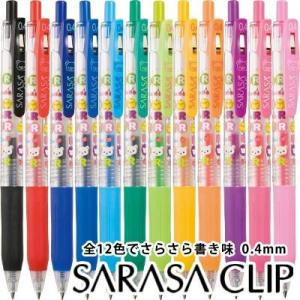 リラックマ SARASA CLIP (サラサクリップ) 0.4mm PP054|nico-marche