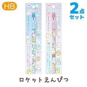 (7月上旬〜中旬入荷) すみっコぐらし わくわくコレクション ロケット鉛筆 (HB) 2本セット PN28601/PN28701 nico-marche