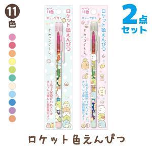 (7月上旬〜中旬入荷) すみっコぐらし わくわくコレクション ロケット色鉛筆 2本セット PN28801/PN28901 nico-marche
