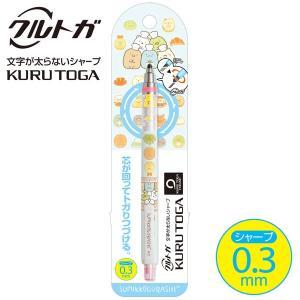 (8) すみっコぐらし すみっコパンきょうしつテーマ キャラミックス クルトガシャープペン 0.3m...