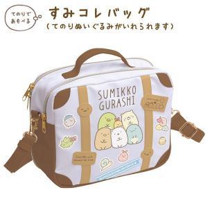 すみっコぐらし すみコレバッグ トランク パープル CU72701|nico-marche