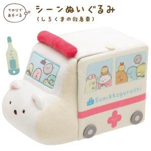 (3) すみっコぐらし おしごとごっこシリーズ シーンぬいぐるみ 救急車 MY54101|nico-marche