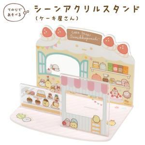 (3) すみっコぐらし おしごとごっこシリーズ アクリルスタンド ケーキ屋さん FR72501|nico-marche
