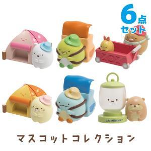 (5) すみっコぐらし かわうそとすみっコキャンプテーマ マスコットコレクション 全種6個セット BOX販売 AY48501|nico-marche