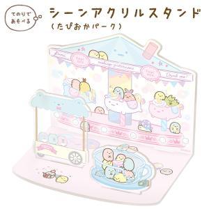 (8) すみっコぐらし たぴおかパークテーマ シーンアクリルスタンド FR73901 nico-marche