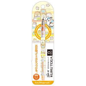 (9) すみっコぐらし キャラミックス クルトガシャープペン 0.5mm ねずみ PH00705|nico-marche