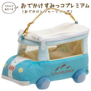 (7) すみっコぐらし おでかけレジャーシリーズ おでかけすみっコプレミアム MY75201 nico-marche