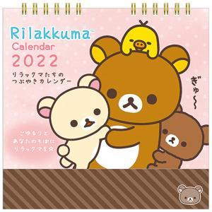 (8) リラックマ (サンエックス) 2022年 卓上カレンダー ピンク CD36301