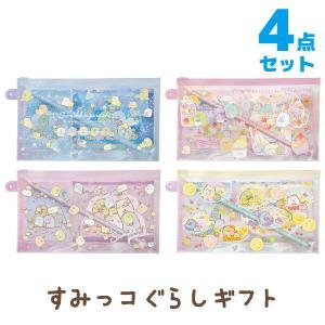 (10) すみっコぐらし すみっコぐらしコレクション すみっコぐらしギフト 4点セット GS16001 nico-marche