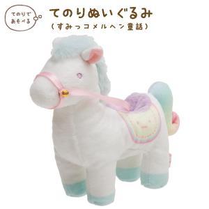 (10) すみっコぐらし すみっコぐらしコレクション すみっコメルヘン童話 てのりぬいぐるみ 白馬 MF27001 nico-marche
