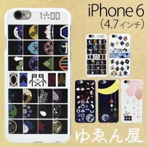 ゆゑん屋 iPhone6 (4.7インチ) 専用 ハードケース|nico-marche