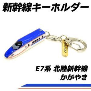 新幹線 キーホルダー E7系 北陸新幹線 かがやき nico-marche