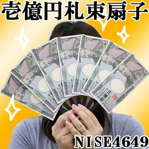 パロディ扇子 お金|nico-marche
