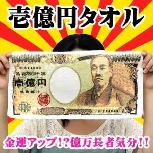 パロディ お札タオル 壱億円|nico-marche
