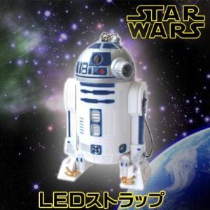 スターウォーズ(STAR WARS) R2-D2 LEDストラップ LED-STRAP-01|nico-marche