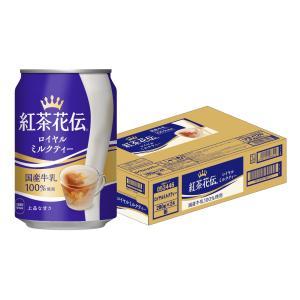 [コカ・コーラ] 紅茶花伝 ロイヤルミルクティー [ROYAL MILK TEA 280ml] 280g 缶 24本入り|nico25