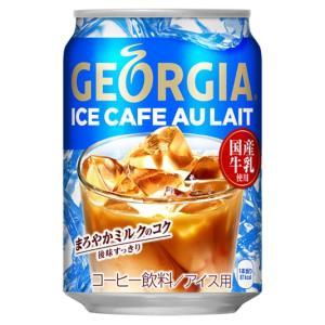 【ICE】 コカ・コーラ ジョージア アイスカフェオレ 280g 缶 24本 【牛乳22%】|nico25
