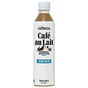 コカ・コーラ ジョージア エメラルドマウンテンブレンド カフェオレ砂糖不使用 (410ml PET 24本)