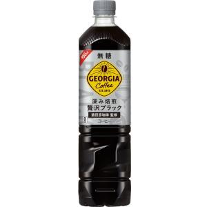 コカ・コーラ ジョージアカフェ ボトルコーヒー 無糖 950ml PET 12本 nico25