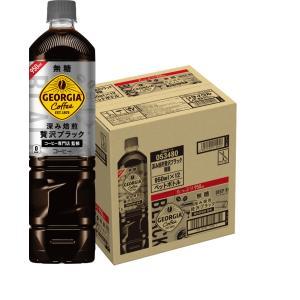 [コカ・コーラ] ジョージアカフェ ボトルコーヒー 無糖 950ml PET 12本入り nico25