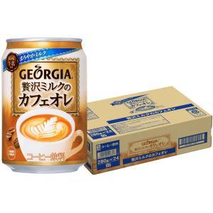 コカ・コーラ ジョージア 贅沢カフェラテ 280g 缶 24本