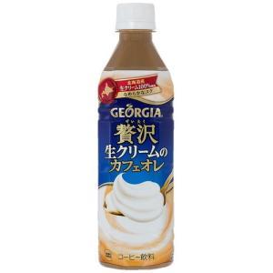 コカ・コーラ ジョージア 贅沢生クリームのカフェオレ (500ml PET 24本)